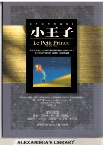 Image for Le Petit Prince - The Little Prince (Tri-Lingual Edition)