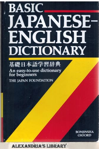 Image for Basic Japanese - English Dictionary : An Easy-To-Use Dictionary for Beginners