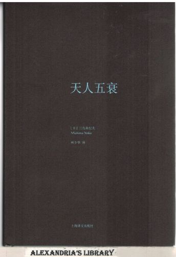 Image for Yukio Mishima Works Series: Heaven Five Decay (Chinese Edition)