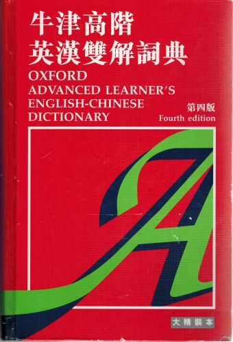 Image for Oxford Advanced Learner's English-Chinese Dictionary 4e