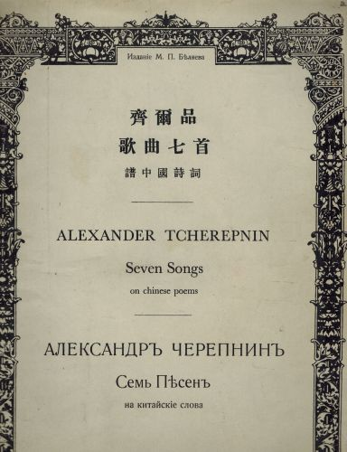 Image for Seven Songs on Chinese Poems