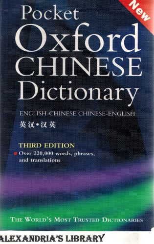 Image for Pocket Oxford Chinese Dictionary: English-Chinese, Chinese-English (Third Edition) (English and Mandarin Chinese Edition)