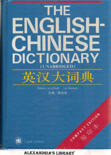Image for The English-Chinese Dictionary (Unabridged)
