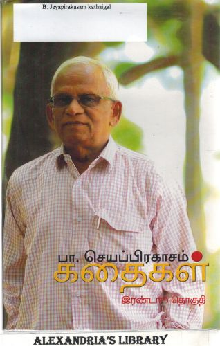 Image for Kathaigal - Short Stories Tokuti 2