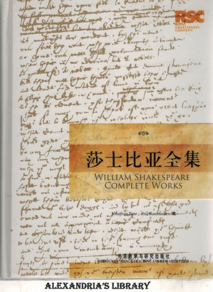 Image for The Complete Works of Shakespeare -  the new version of the First Folio -  (Text in English)